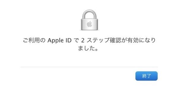 Apple ID 2 step verification 14