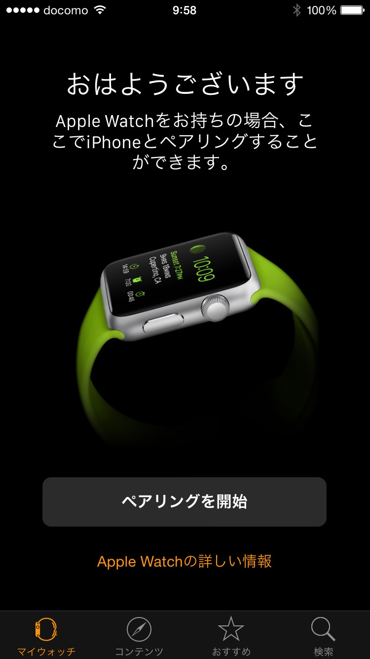Apple Watch iphone sync (2)