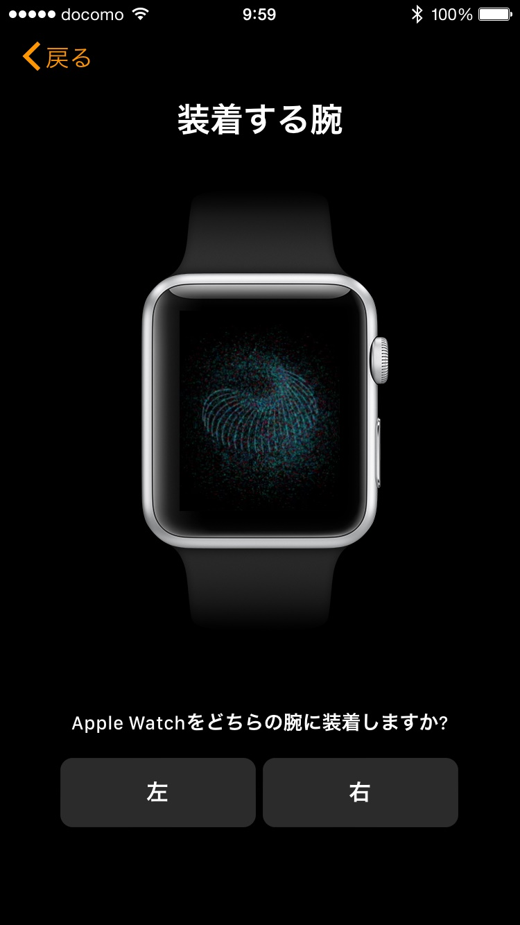 Apple Watch iphone sync (4)