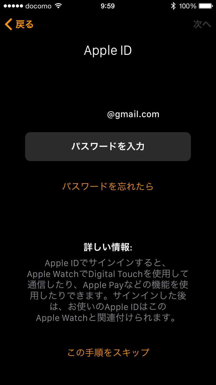 Apple Watch iphone sync (5)