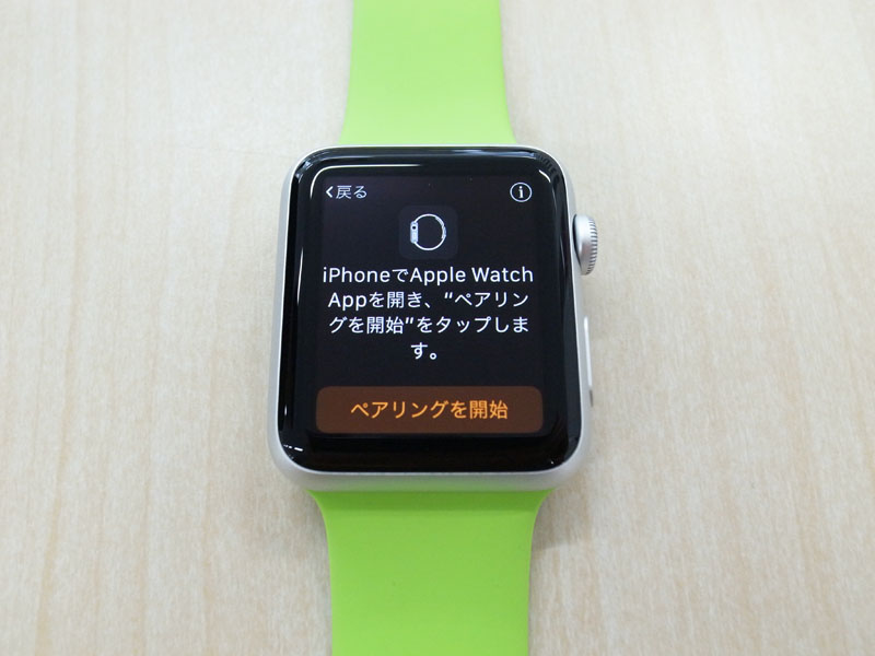 Apple Watch iphone sync (7)