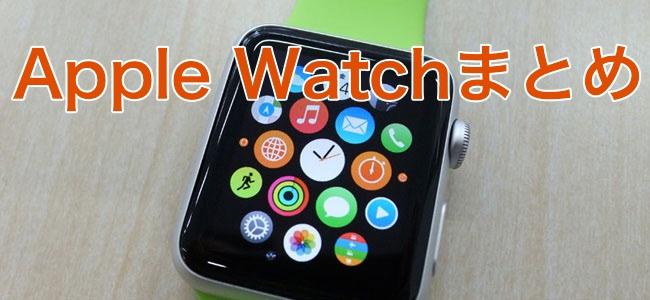開封から使い方、ちょっとした疑問まで全て掲載!Apple Watchまとめ