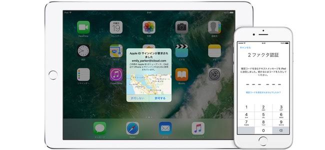 Apple、6月15日より他社製アプリのメールやカレンダーなどiCloudデータへのアクセスにApple IDの2ファクタ認証を必須に
