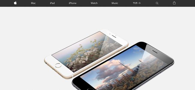 ショック、Apple Online Storeが消えた!→各製品ページから販売ページに遷移するようになりました