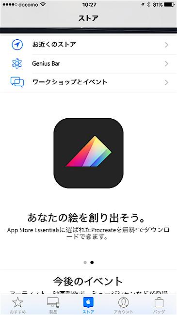 AppleStoreCP_02