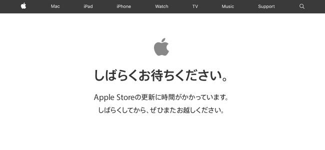 iPhone X予約開始に向けてApple Storeサイトが準備状態に