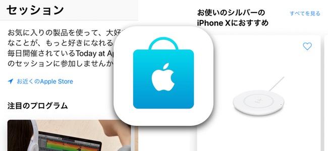 「App Store」アプリがアップデート。直営店で開催されているプログラムや講習が調べられる「セッション」タブが追加