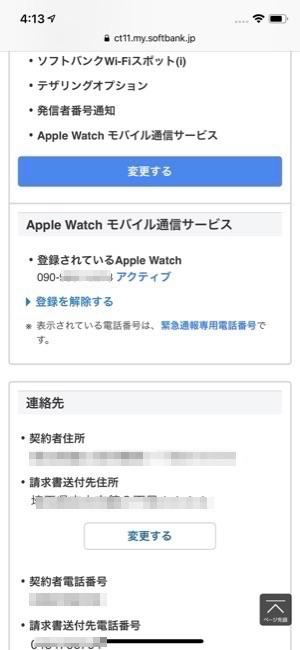 AppleWatch_03-2