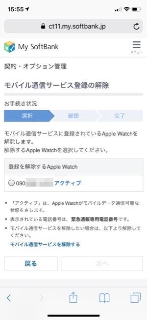 AppleWatch_04-2