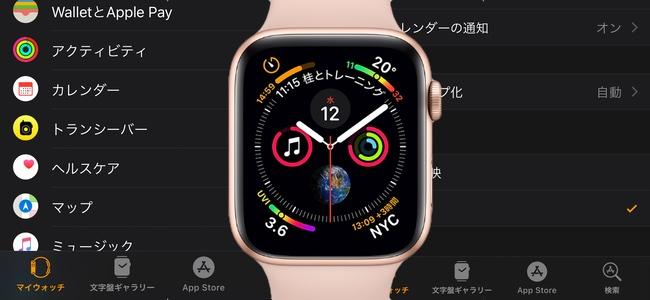 Apple Watch Series 4の新しい文字盤「Infograph」に表示される予定を整理する方法