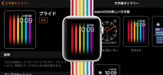 Apple Watchに新文字盤「プライド」が登場。ウォッチアプリの文字盤ギャラリーより追加が可能