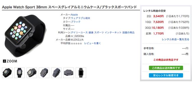 ちょっとお高いApple Watch、まずはレンタルで付け心地や機能性を試してみてはいかが?