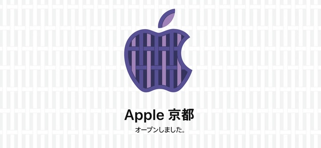 国内10店目、京都初となる「Apple 京都」がオープン