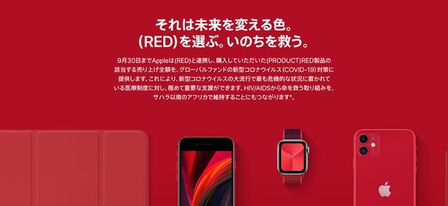Appleが(PRODUCT)RED製品の売上による寄付を新型コロナウイルス対策に提供することを発表