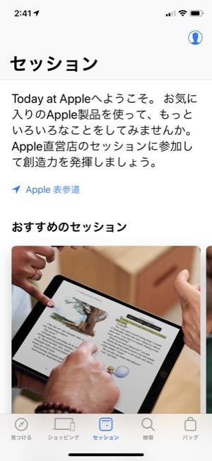 Applestore_03