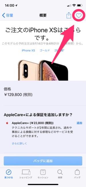 Applestore_09-2