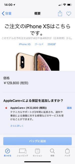 Applestore_09
