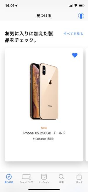 Applestore_10