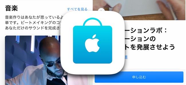 「Apple Store」公式アプリがアップデート。セッションタブが一新され、多くの情報が見られるように