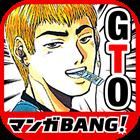 マンガBANG!-GTO等の人気漫画が全巻読み放題のコミックアプリ!-