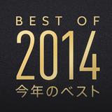 Apple、今年リリースされた素晴らしいアプリを選出した「BEST OF 2014 今年のベスト」を発表