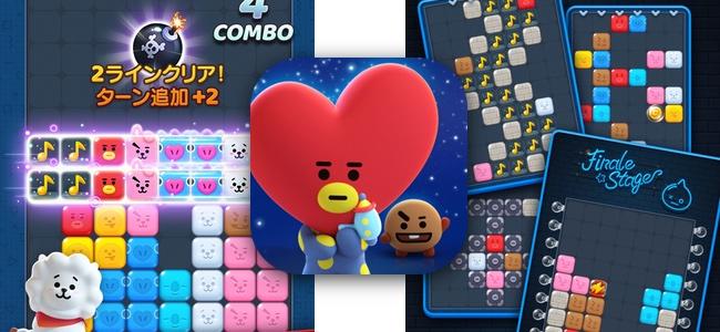 """ブロックを""""描いて""""""""埋めて""""消す。新しいけどわかりやすいパズルゲーム「パズルスター BT21」レビュー"""