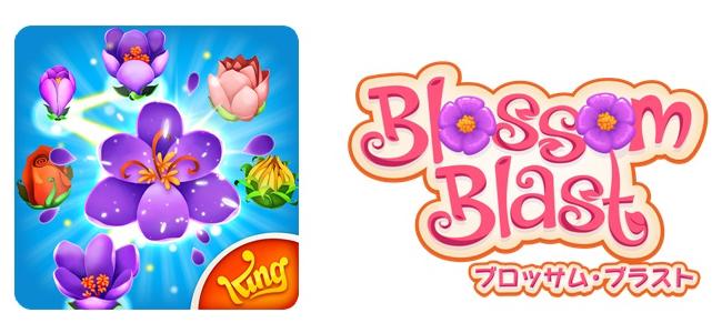 咲き乱れる花のコンボがパズルアプリ史上最高に気持ちいい!「ブロッサム・ブラスト」