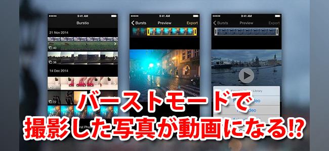 バーストモードで連写した写真を動画に変換してくれる『Burstio』~GIF動画も作れるよ!