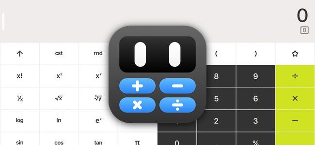 計算機アプリ「Calcbot 2」が2年ぶりのアップデートでiOS 11に対応。iPadの画面分割にも対応