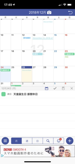 Calendar_29