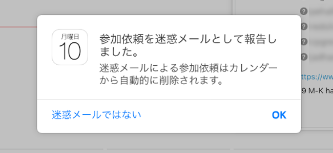 iCloudカレンダーに通報機能が追加!イベント出席依頼スパムに対処できるようになった!