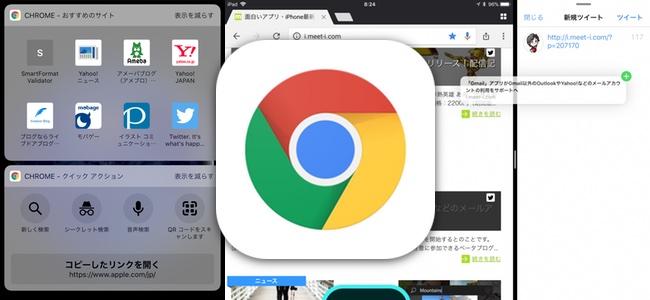 「Chrome」アプリがアップデート。2つのウィジェットを追加。iPadでドラッグ&ドロップによる別アプリとのURL受け渡しにも対応