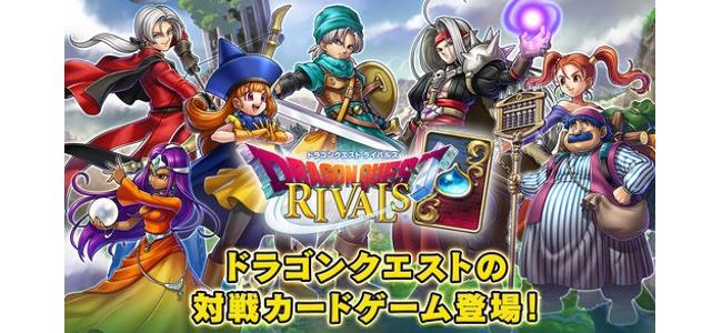 「ドラゴンクエストライバルズ」iOS版アプリダウンロードが可能に!サービス開始は明日11月2日から!