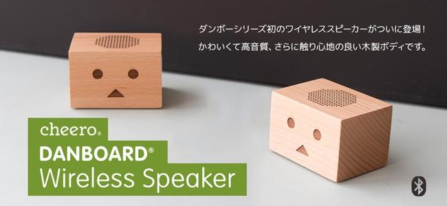 ダンボーがBluetoothスピーカーに!木材削りだしで二つと無い個性を持ち、2台ペアリングでステレオ再生も可能な「cheero Danboard Wireless Speaker」発売