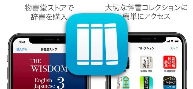 大辞林などiPhoneの定番辞書アプリを配信する物書堂が、今までの辞書アプリを一つに集約する「辞書 by 物書堂」をリリース