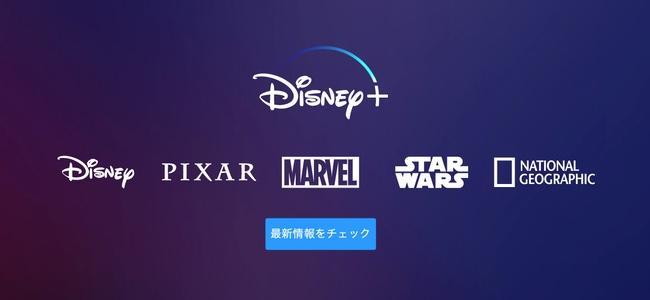 ディズニー映画やMARVEL、スター・ウォーズも見放題の定額動画サービス「Disny+」が日本でも6月に開始を発表