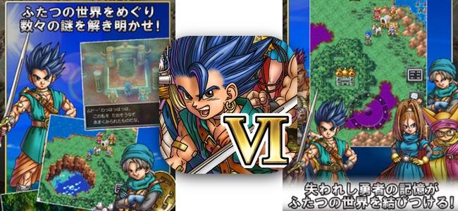 iOS版「ドラゴンクエストVI 幻の大地」が33%OFFの1200円でセール販売中。期間限定で11月28日まで