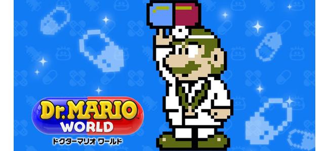 スマホ版ドクターマリオ「ドクターマリオ ワールド」にて懐かしい姿の「8-bitドクターマリオ」がログインボーナスで全員にプレゼント中!