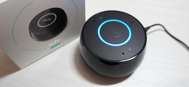 Ankerのスマートスピーカー「Eufy Genie」レビュー。AmazonのホームAI「Alexa」搭載機種で最安、値段相応であるもののデスクサイドでの使用には最適