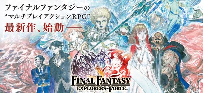 FFのマルチプレイアクションRPG「FINAL FANTASY EXPLORERS FORCE(ファイナルファンタジー エクスプローラーズ フォース)」アプリ配信スタート!サービス開始は明日から!