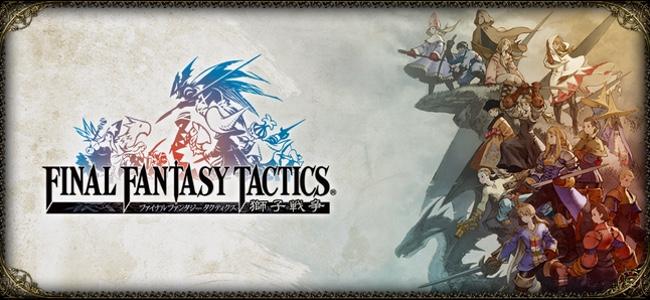 「FINAL FANTASY TACTICS獅子戦争」が最大約75%OFF!iPhone版360円、iPad版480円の大幅セール中!