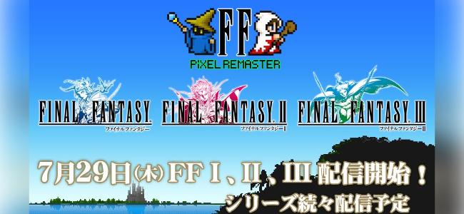 FINAL FANTASYシリーズ1〜6の2Dグラフィックをリマスターするピクセルマスター、1~3が7月29日にリリース決定。4〜6は年内配信予定