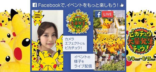 Facebookにも「ピカチュウ大量発生チュウ!」アプリ内カメラに専用ピカチュウエフェクトが登場、イベントのライブ配信も決定