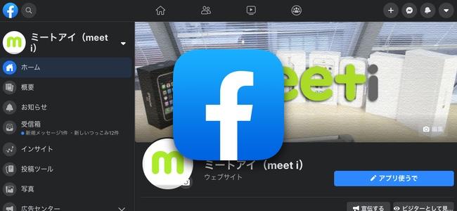 FacebookのPCウェブ版のデザインが刷新、ダークモードも利用できるように