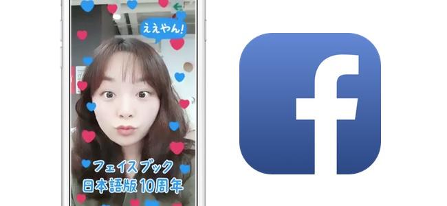 Facebook日本語版が誕生から10周年!限定のカメラエフェクトが登場