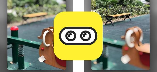 iPhoneカメラのポートレートモードを更に強化。撮った後で焦点を変更できて、カメラロールの写真も再編集可能なカメラアプリ「FOCUS」