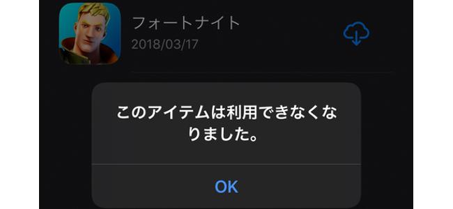 AppleがEpic GamesのApp Storeアカウントを削除。購入済みアプリからの再ダウンロードも不可に