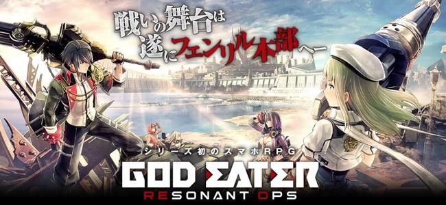 GOD EATERシリーズ初のスマホRPG「ゴッドイーター レゾナントオプス」発表!事前登録も開始