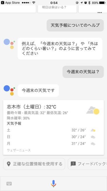 GoogleAssistant_03