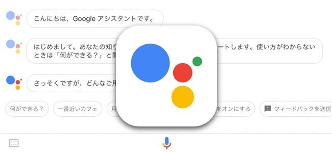 「Google アシスタント」アプリがiPadでも利用可能に